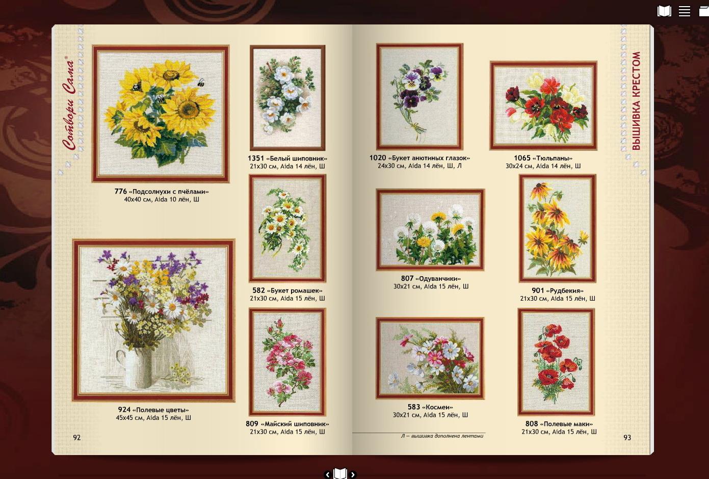Вышивка риолис каталог посмотреть 340